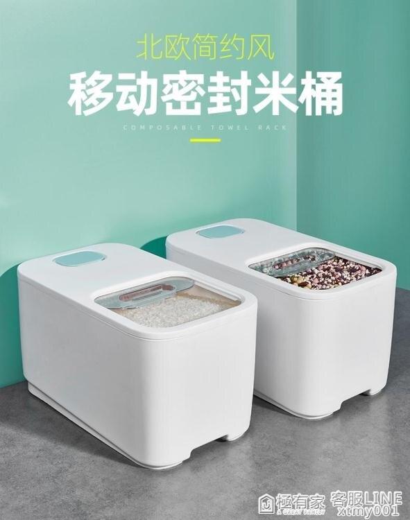 裝米桶家用防潮防蟲密封米缸盒面桶20斤大米面粉儲存罐收納儲米箱