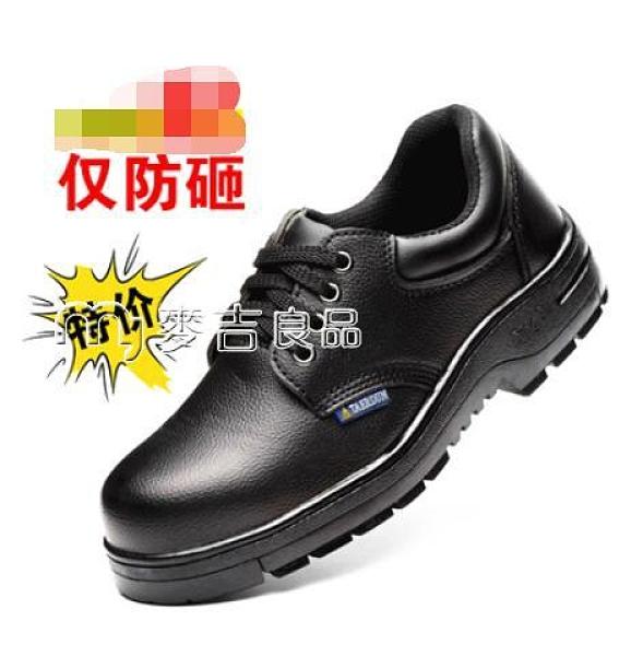 工作鞋勞保鞋男士防砸防刺穿輕便冬季防臭鋼包頭電焊工工地工作老保鋼板 快速出貨