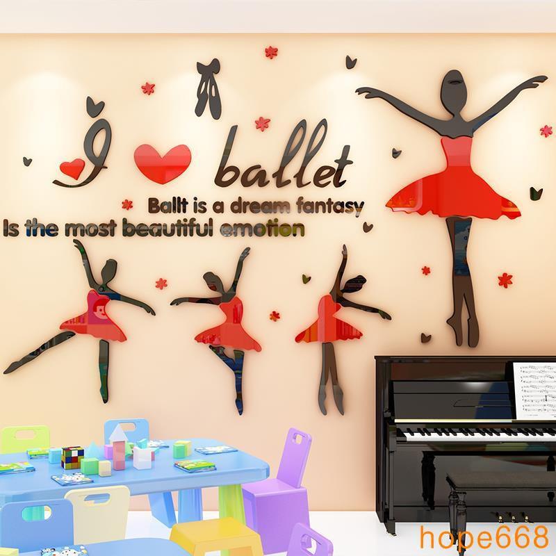 亞克力墻貼 立體墻貼 墻面裝飾 貼紙 舞蹈墻貼 舞蹈室舞蹈培訓藝術學校教室墻壁裝飾墻貼紙瑜伽健身房