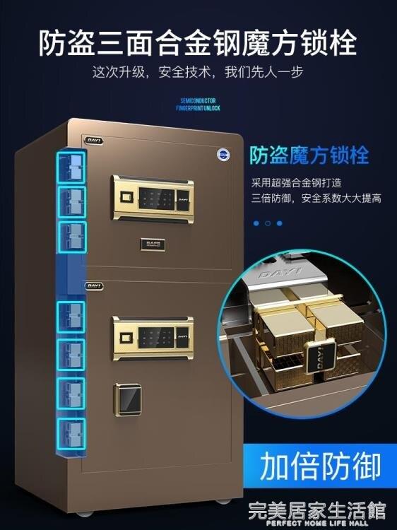 保險櫃家用辦公80cm 1米 1.2米雙門密碼指紋防盜大型全鋼WiFi智能保險箱 雙十二全館85折