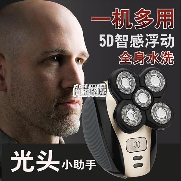 電動刮鬍刀五刀頭電動理光頭剃須刀充電式刮胡刀全身水洗剃頭刀男士