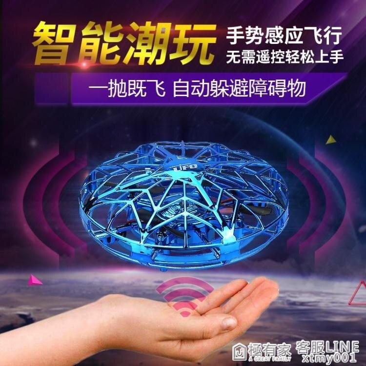 UFO感應飛行器遙控飛機四軸無人機小型智慧懸浮飛碟兒童玩具男孩