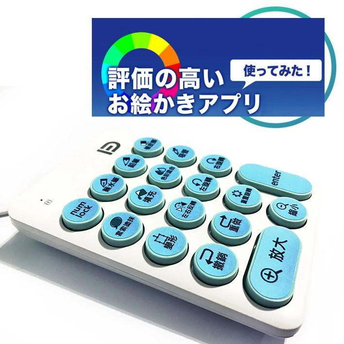 快捷鍵盤 可搭配 medibang paint WACOM CTL490 CTH490 PTH-451 電繪板電腦繪圖板