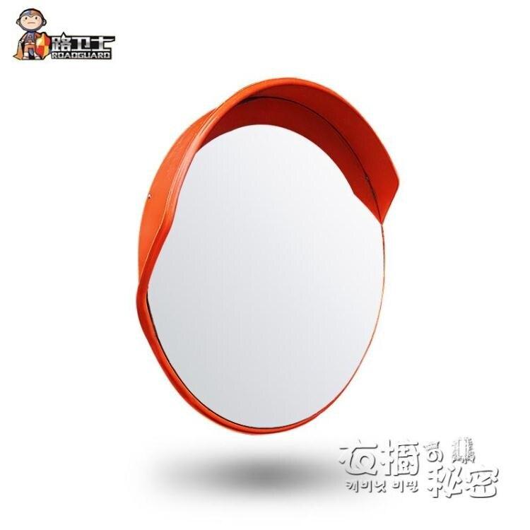【領券立減】交通廣角鏡80CM凸面鏡 道路球面鏡 室內不銹鋼反光鏡 轉彎鏡 聖誕交換禮物