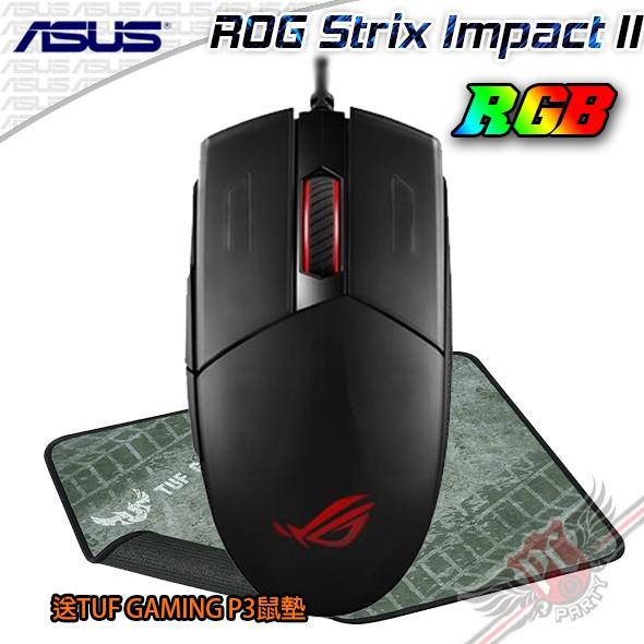 華碩 ASUS ROG Strix Impact II RGB 光學滑鼠 【送P3鼠墊】PC PARTY