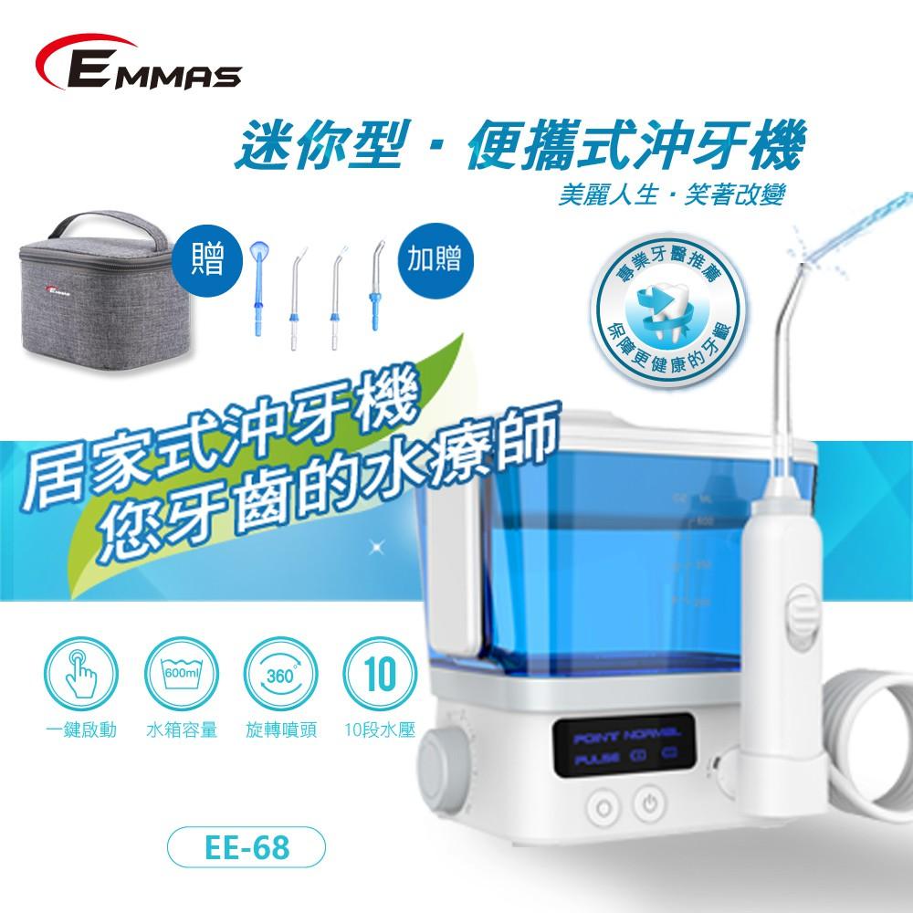 【EMMAS】潔牙智能沖牙機 EE-68 預防牙菌 牙周病 植牙 牙套 專用清潔 加贈收納包 沖牙清潔