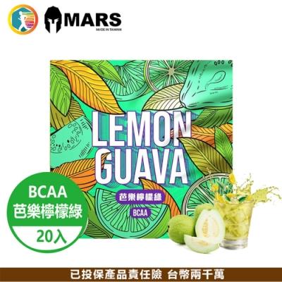 盒裝 戰神 MARS 支鏈胺基酸 BCAA 20入 芭樂檸檬綠