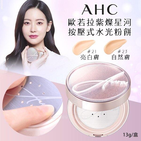 韓國AHC 歐若拉紫燦星河按壓式水光粉餅