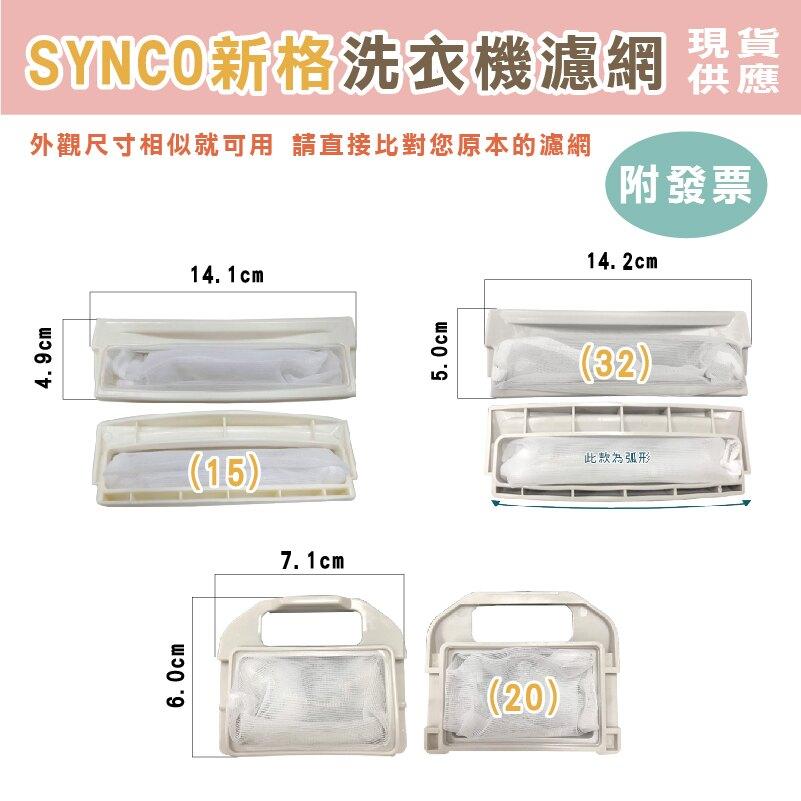 新格 SINCO 洗衣機濾網 棉絮過濾網 洗衣機 濾網 現貨 附發票 外觀尺寸相似就可用