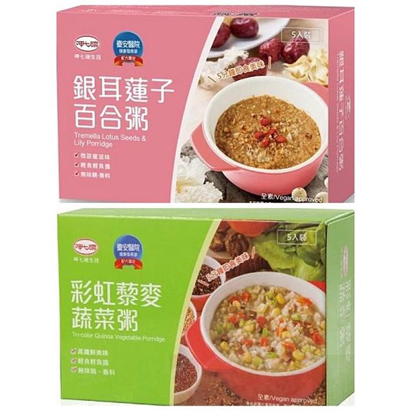 3盒特惠 呷七碗 彩虹藜麥蔬菜粥/銀耳蓮子百合粥 40gx5入/盒 可混搭