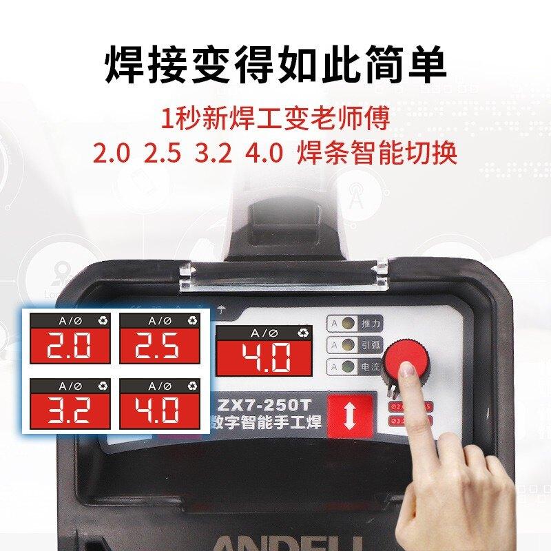 免運  電焊機 焊接  電焊 220V 變頻式 ANDELI 安德利 電焊機250 315家用220V380V兩用全 年貨節預購