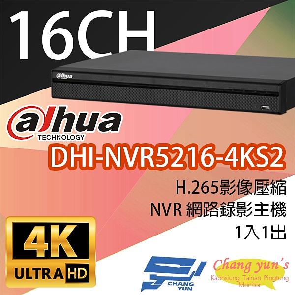 高雄/台南/屏東監視器 大華 DHI-NVR5216-4KS2 專業型H.265 16路智慧型4K NVR 監視器主機