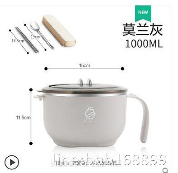 泡麵碗 不銹鋼泡面碗帶蓋飯碗學生碗筷單人一套精致宿舍泡面神器必備飯盒 星河光年