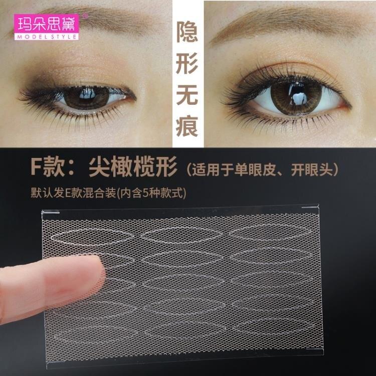 雙眼皮貼布蕾絲雙眼皮貼布隱形自然無痕纖維條網紗貼網紋網狀120枚