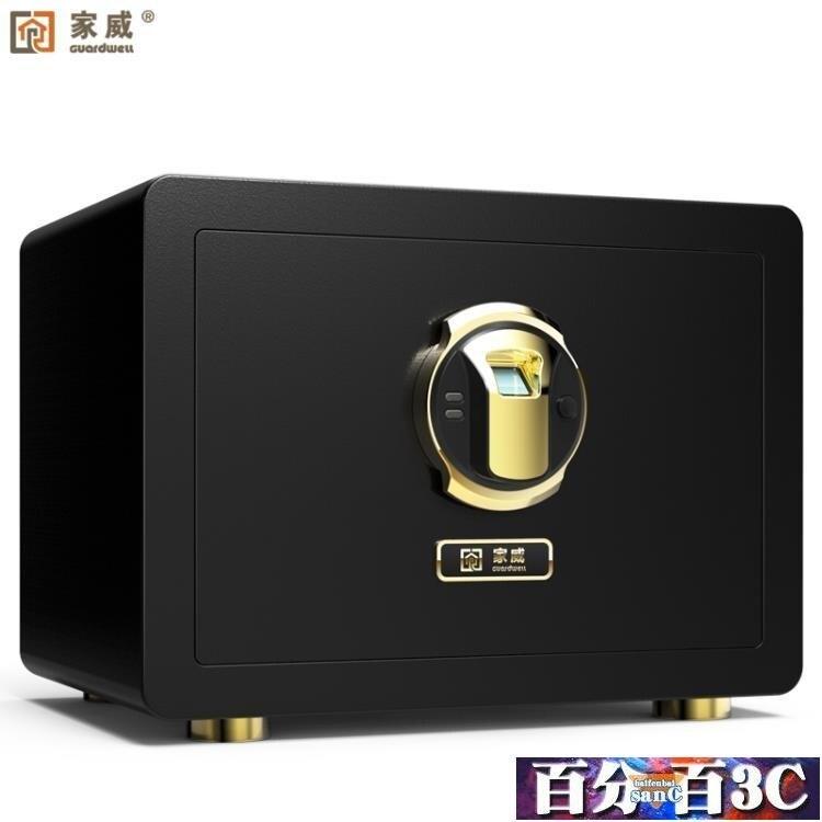 保險櫃 保險箱保險櫃家用小型防盜辦公迷你指紋密碼保管箱全鋼床頭櫃 WJ 交換禮物