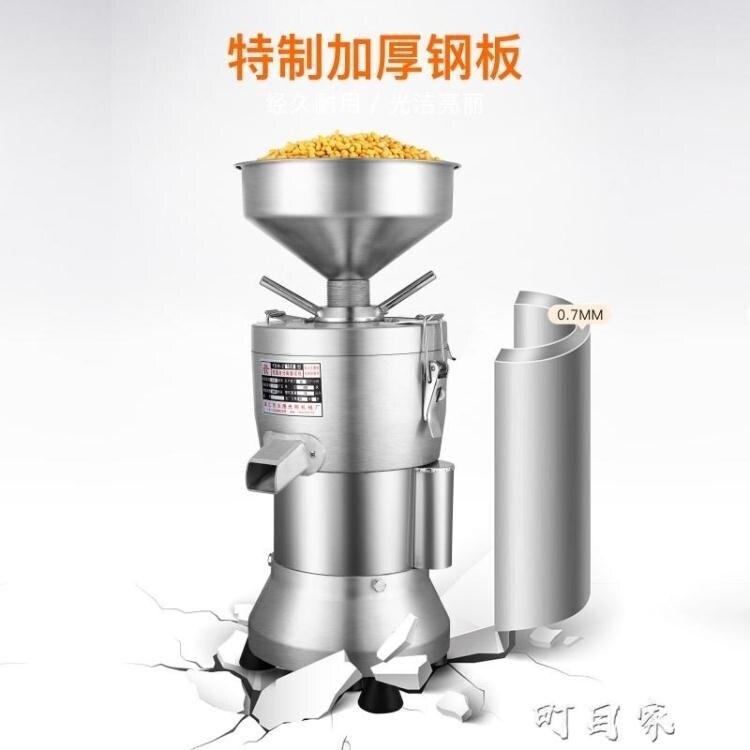 豆漿機商用早餐店用豆腐機家用小型免過濾全自動渣漿分離打磨漿機YYP