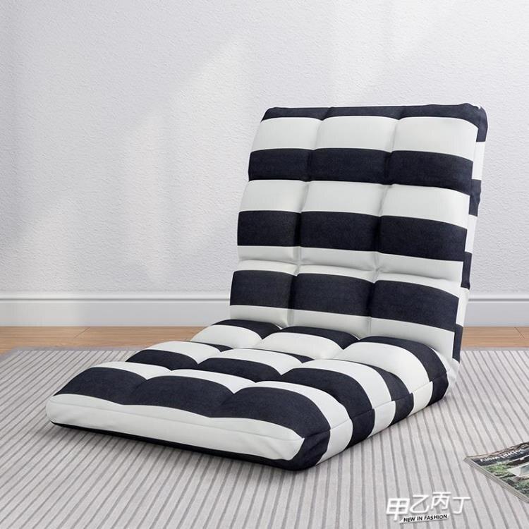 【限時下殺!85折!】懶人沙發 榻榻米可折疊單人小沙發地板飄窗床上靠背陽臺臥室沙發椅