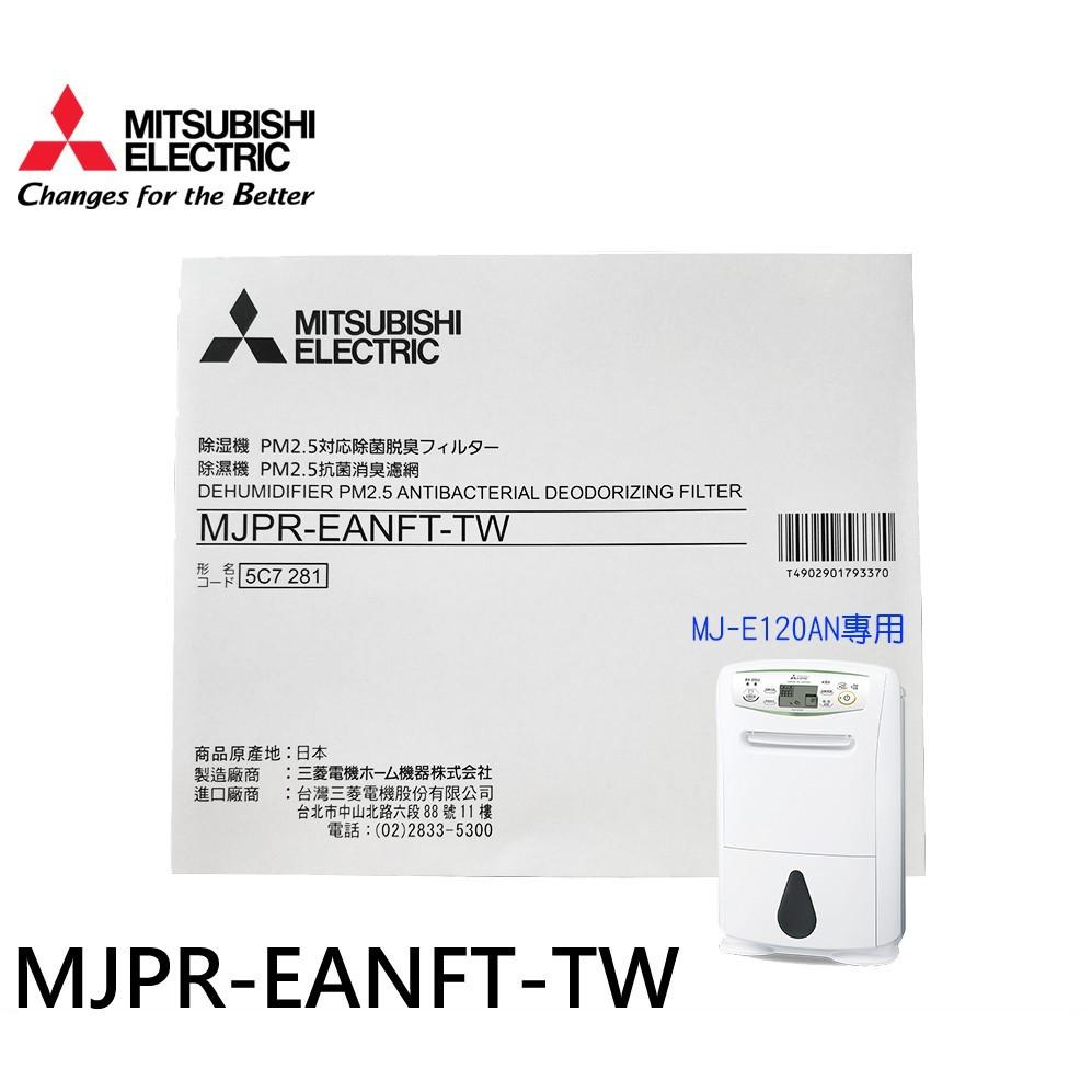 【MITSUBISHI 三菱】MJ-E120AN 除濕機專用PM2.5濾網 MJPR-EANFT-TW