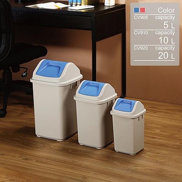 聯府 環保媽媽5L附蓋垃圾桶 CV905