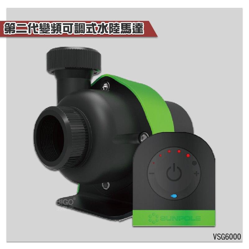 水族王-台灣崧騰 VSG6000 第二代變頻可調式水陸馬達 沉水馬達 水族用品 變頻馬達 魚缸 淡水缸 海水缸 水族用具