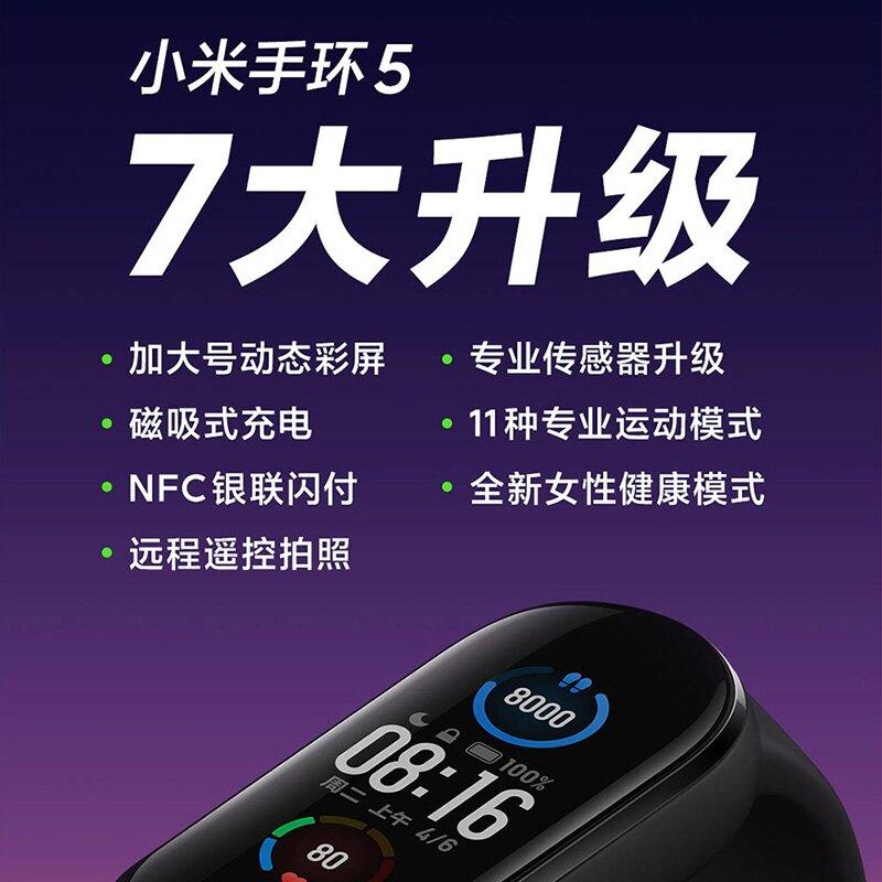 手環5NFC版智慧心率監測男女款運動計步器支付寶睡眠手表大屏