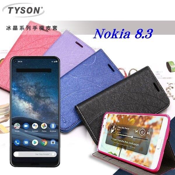 【愛瘋潮】 99免運 現貨 可站立 可插卡 諾基亞 Nokia 8.3 5G 冰晶系列 隱藏式磁扣側掀皮套 保護套 手機殼 可插卡 可站立