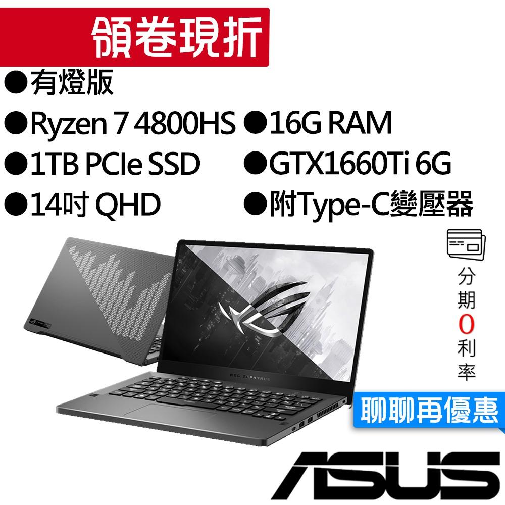 ASUS 華碩 GA401IU-0202E4800HS R7/GTX1660Ti 獨顯 14吋 AMD 輕薄 電競筆電