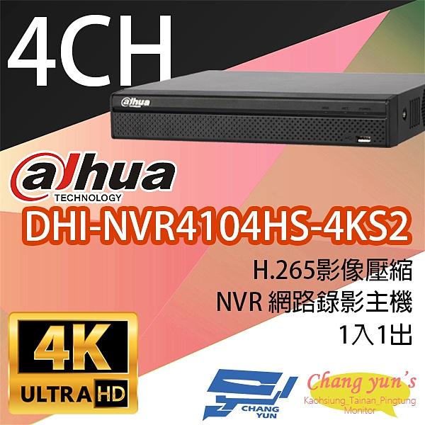 高雄/台南/屏東監視器 大華 DHI-NVR4104HS-4KS2 H.265 4路智慧型4K NVR 監視器主機