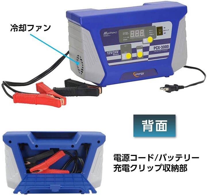 Meltec【日本代購】電池充電器DC12/24V 額定20/10A PCX-3000