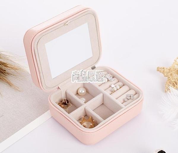 飾品收納盒便攜首飾盒公主迷你簡約旅行首飾包小巧手飾耳環耳釘飾品收納盒子