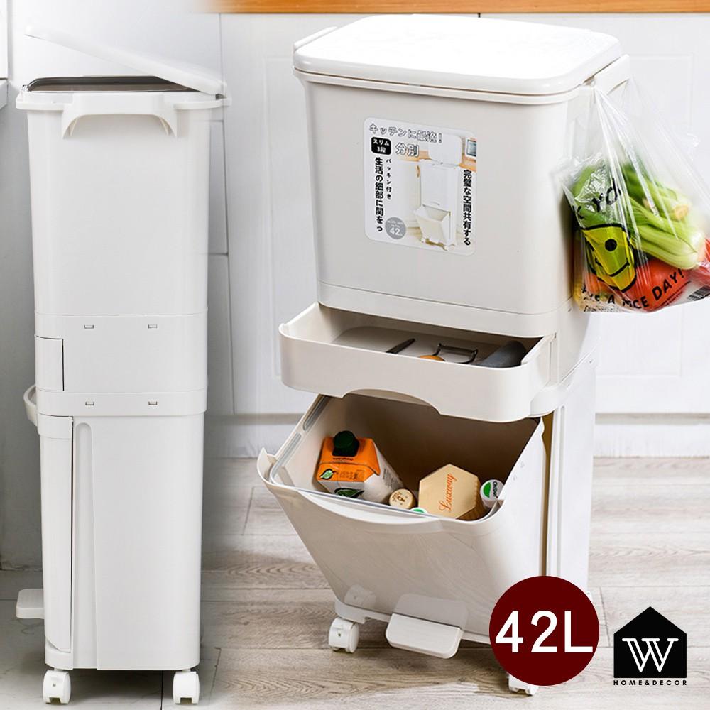 【好物良品】雙層分類乾濕分離垃圾桶 大容量廚房收納 推輪按壓式 垃圾回收桶 - 3層垃圾筒|日本 回收垃圾分類