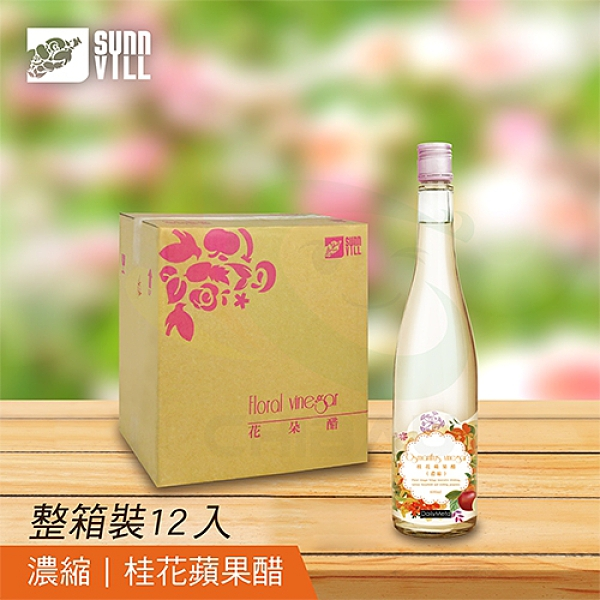 【漆寶】《花果椿妝》濃縮-桂花蘋果醋600ml(整箱裝/12入)
