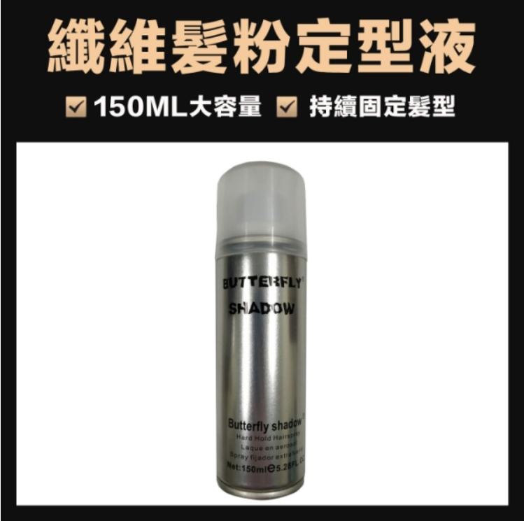 纖維髮粉 專用定型液 下標區150ml大容量 持續固定髮型