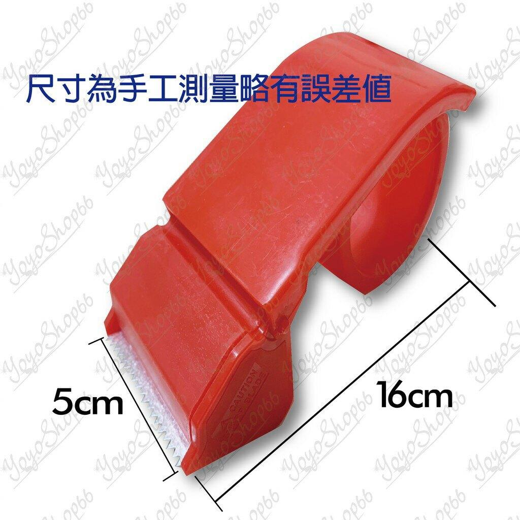 【蜜絲小舖】膠帶切割器 封箱膠帶切割器 透明膠帶專用 蝸牛切割器 封箱器 膠布手動打包器 手工膠紙膠帶機#683