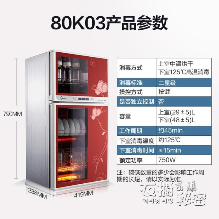 【領券立減】美的80K03/100K03立式消毒櫃高溫家用小型廚房碗櫃碗筷烘干瀝水 聖誕交換禮物