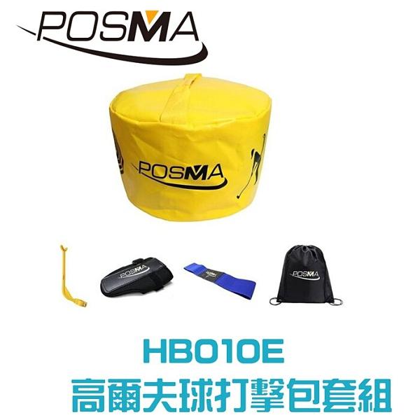 POSMA 高爾夫球打擊包 搭2件套組 贈黑色束口收納包 HB010AC