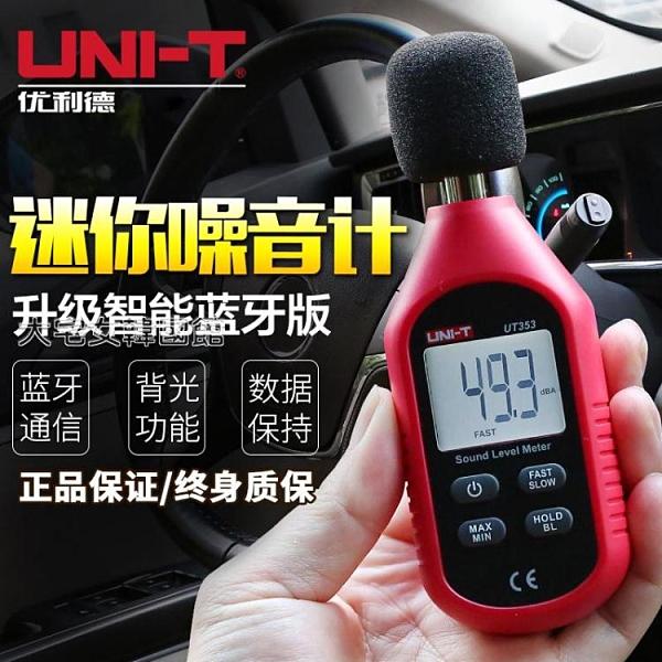 分貝儀優利德高精度噪音儀噪音計檢測儀分貝儀噪聲測試儀聲級計家用專業 快速出貨