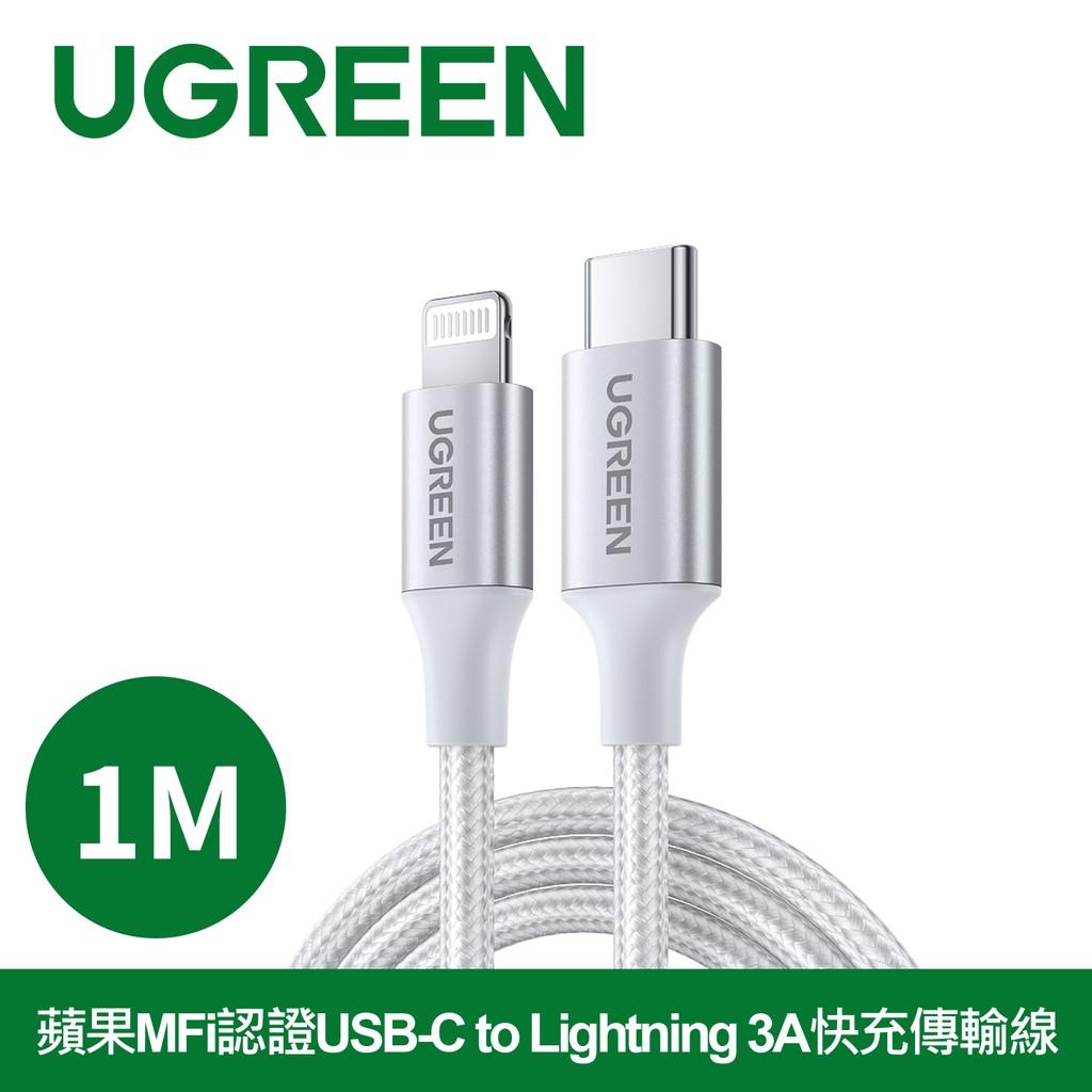 綠聯 iPhone充電線MFi認證 快充Type-C 2.0編織版USB-C對 Lightning 連接線 (1 公尺)