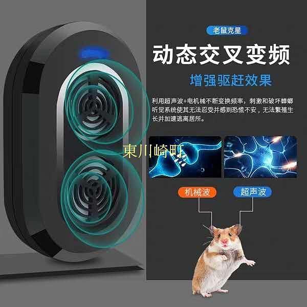 驅鼠器超聲波大功率強力老鼠防電子貓捕鼠滅鼠驅鼠神器克星一窩端 快速出貨