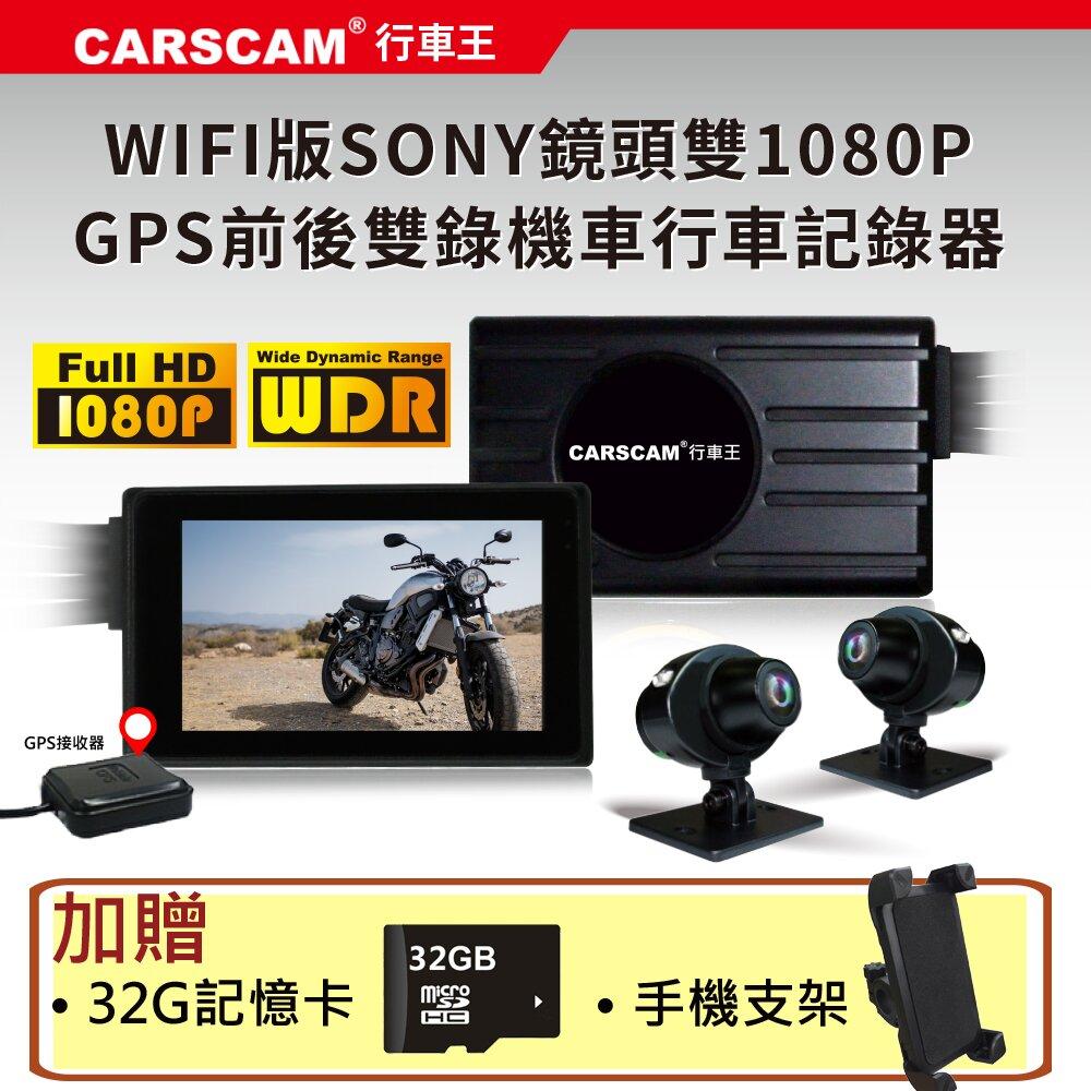 CARSCAM行車王 M6 精裝版 WIFI 機車行車記錄器SONY鏡頭 雙1080P+GPS軌跡記錄-加贈32G+手機支架