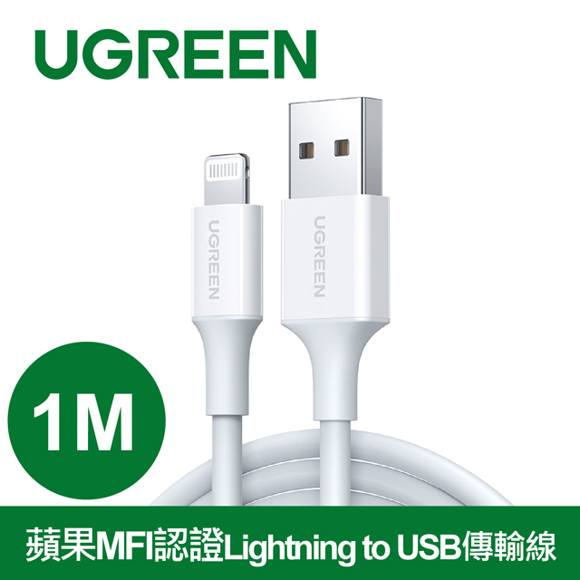 綠聯 1M蘋果MFI認證 Lightning to USB傳輸線