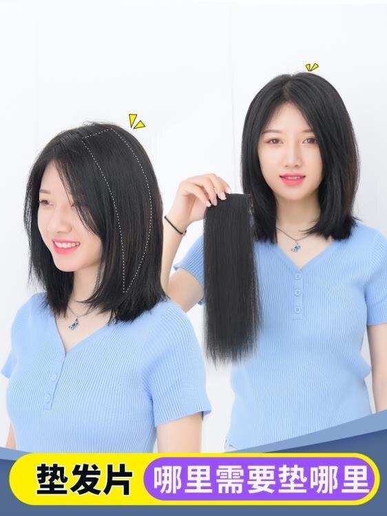 假髮片 墊發假發片增發量蓬鬆兩側增厚發根額頭貼片內蓬隱形仿真墊高頭頂