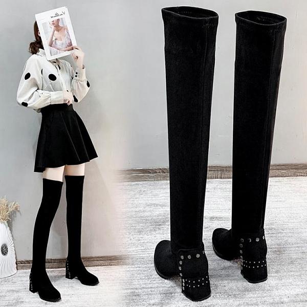 長靴女過膝粗跟瘦瘦靴2020秋冬季高跟長筒靴顯瘦彈力靴加絨女靴子 南風小鋪