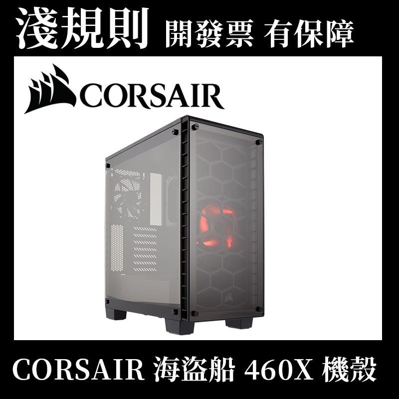 【快速出貨】【淺規則】CORSAIR 海盜船 專業 電腦 機殼 460X