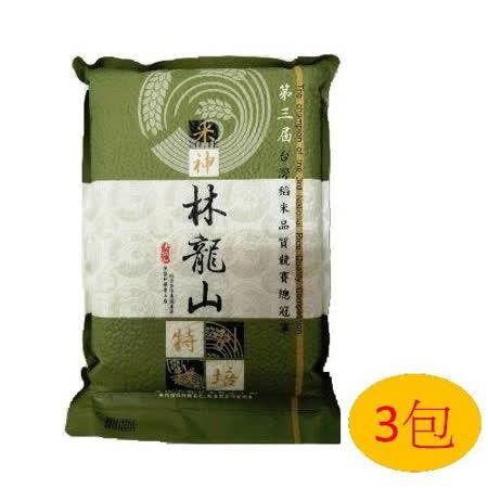 池上陳協和 林龍山的米 2公斤/3包組