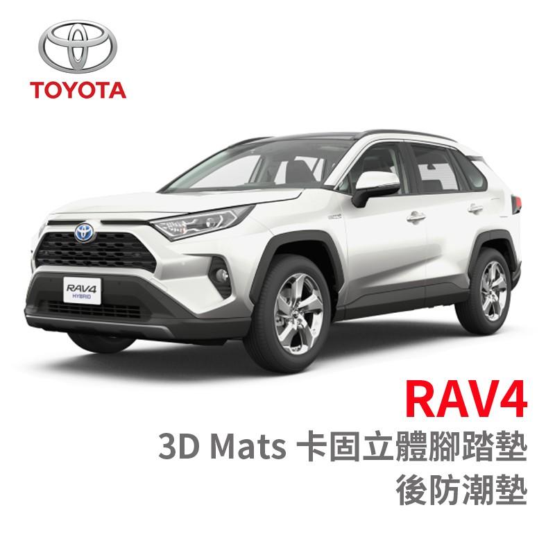3D Mats 卡固立體腳踏墊 Toyota RAV4 [極緻紋理] 後廂墊 防水墊 正版 台灣出貨