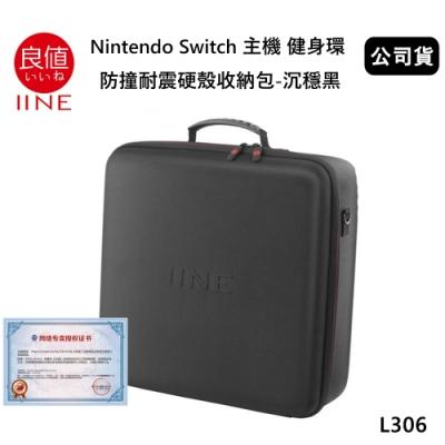 良值 Nintendo Switch 主機 健身環 防撞耐震硬殼收納包(公司貨) 沉穩黑 L306