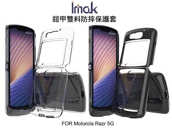 ~愛思摩比~IMAK Motorola Razr 5G 刀鋒 透明鎧甲防摔套 双料保護殼 折疊保護套