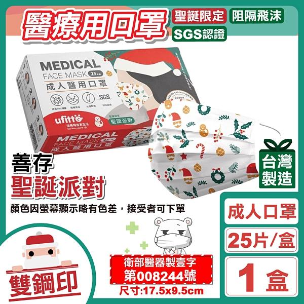 善存 雙鋼印 成人醫療口罩 醫用口罩 (聖誕派對) (台灣製 CNS14774) 25入/盒 專品藥局【2016893】