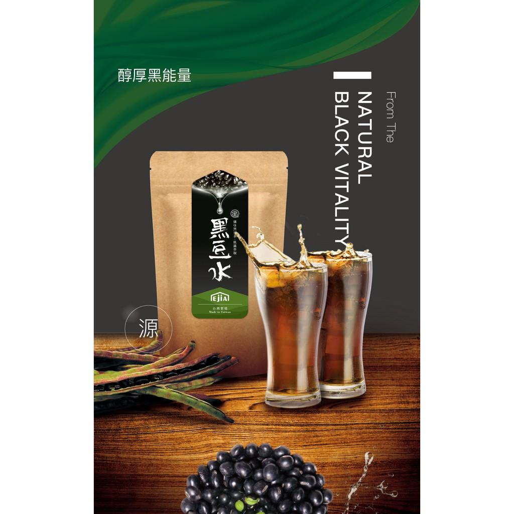 【陳意涵代言】纖Q 黑豆水 (2g隨身包/30小包入) 產後、坐月子、哺乳媽咪營養補給之湶